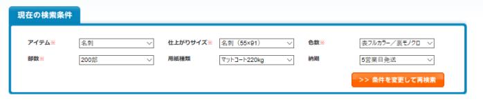 """""""出典:https://natuna.jp/result/?table=term&category=3&size=1&color=4&busuu=200&type=19&term=5"""""""