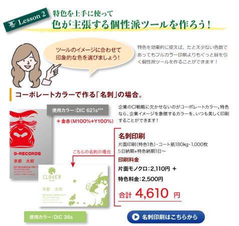 """""""出典:http://www.graphic.jp/lineup/feature/trait_ink.php"""""""