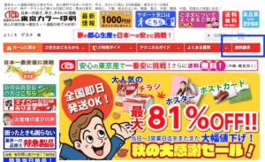 東京カラー印刷資料請求