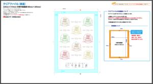 東京カラー印刷クリアファイルテンプレート使用例