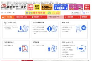 東京カラー印刷トップページ>テクニカルガイド>テンプレート