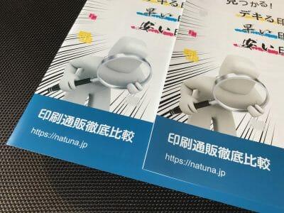 東京カラー印刷プリントネット比較
