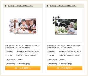 よみプリギフト商品作成(ピクチャーパズル)