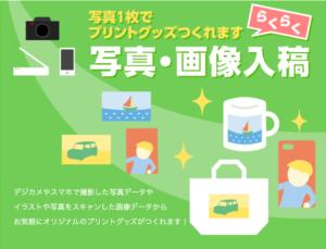 バンフーオンラインの写真・画像入稿.