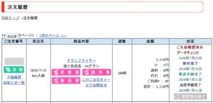 東京カラー印刷マイページ
