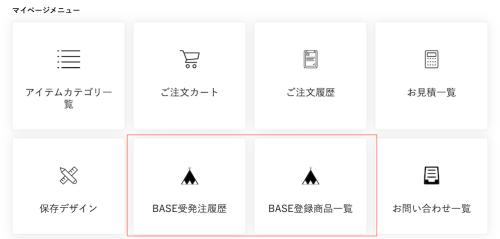 オリジナルプリントJPのマイページ